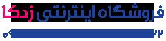 فروشگاه اینترنتی زدکا کرمانشاه